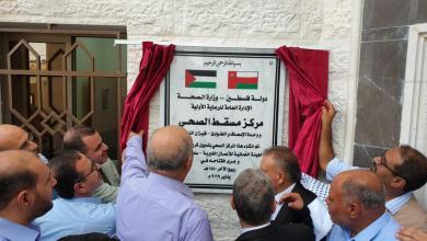 صورة بتمويل عماني: افتتاح مركز مسقط الصحي في قطاع غزة