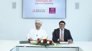 Photo of بنك مسقط يوقع اتفاقية تعاون مع شركة ملبار للذهب والألماس