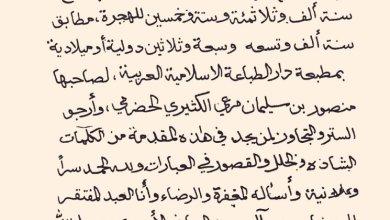 "Photo of تفاصيل ديوان ""شاعر الأسرة المالكة"".. وماذا قال السلطان تيمور بن فيصل عنه"