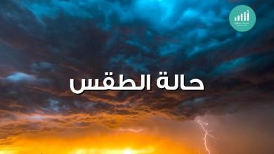 Photo of الطقس غائم اليوم وتوقعات الأمطار مستمرة
