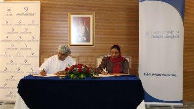 Photo of اتفاقية لتدريب موظفين عمانيين على رأس العمل