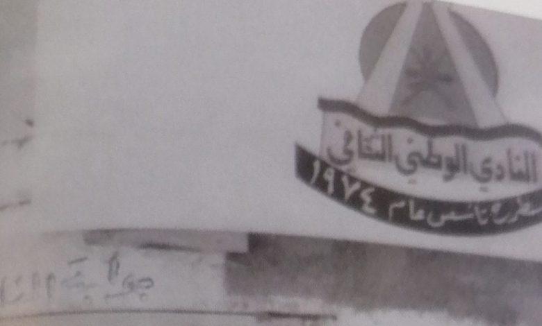 Photo of قصة النادي الوطني الثقافي في مطرح وأسباب إغلاقه في عام 1979