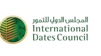 صورة ما هو المجلس الدولي للتمور الذي جاء بشأنه المرسوم السلطاني 22/2020