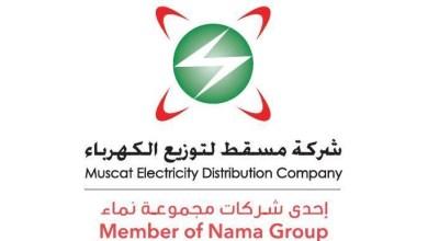Photo of مسقط لتوزيع الكهرباء: 3 خطوات للإبلاغ عن أي انقطاع إلكترونيًا