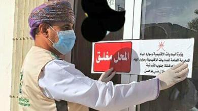 Photo of في حملة تفتيشية: إغلاق محل خياطة