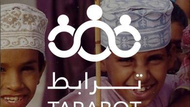 Photo of ترابط: منصة إلكترونية للعمل الخيري