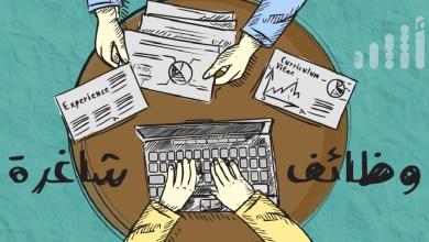 Photo of الإعلان عن وظائف شاغرة