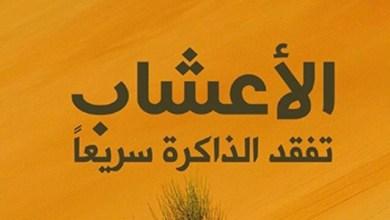 Photo of رشا الفوال تكتب: الذات الانفعالية بين الغربة والاغتراب في مجموعة محمد قراطاس الشعرية