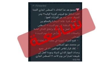 Photo of نفي إشاعة عن اجتماع للجنة العليا