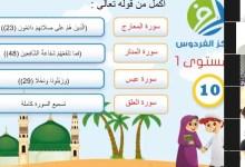 """صورة الإعلان عن أسماء الفائزين في """"مسابقة الفردوس لحفظ القرآن الكريم"""""""