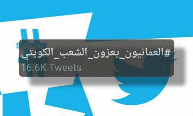 Photo of عبر المنصات الافتراضية: العمانيون يعزون الشعب الكويتي