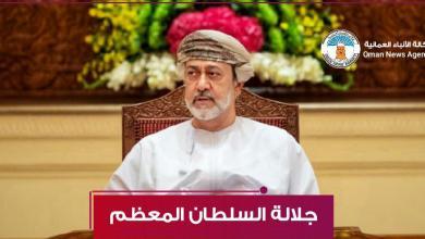 Photo of جلالة السلطان يترأس اجتماعًا للجنة العليا