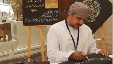 Photo of خطاطٌ عُماني..ألهمه الحرفُ فأصبح عاشقًا لتشكيلِه