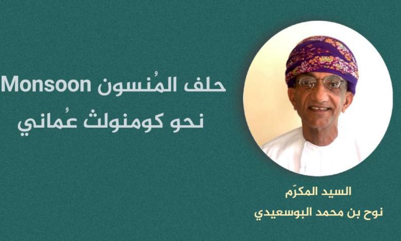 Photo of السيد المكرّم نوح البوسعيدي يكتب: حلف المُنسونMonsoon ، نحو كومنولث عُماني