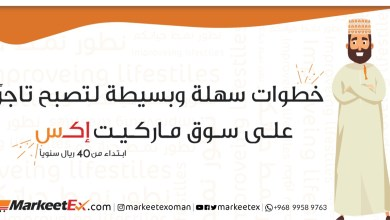 صورة خطوات سهلة وبسيطة لتصبح تاجرًا في سوق ماركيت إكس الإلكتروني