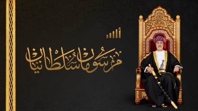 صورة جلالة السلطان يصدر مرسومين سلطانيين