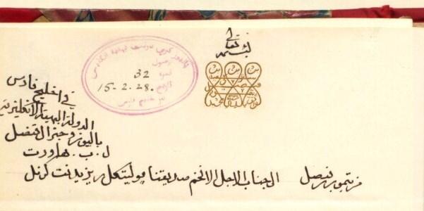 بالصور: تاريخ الطغرائية السلطانية من الإمام أحمد حتى جلالة السلطان هيثم