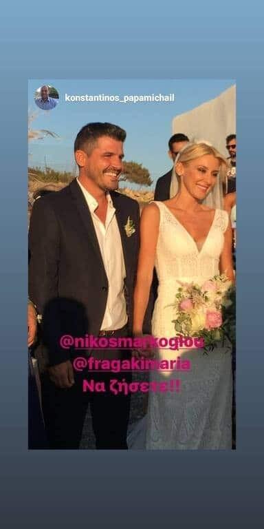 Μαρία Φραγκάκη γάμος
