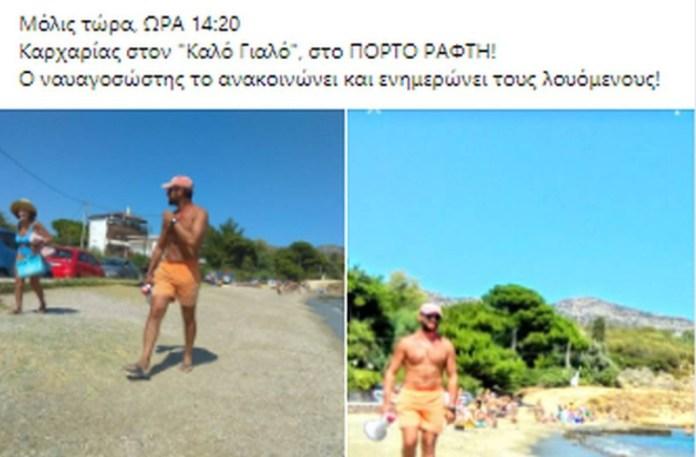 Συναγερμός σε παραλία στο Πόρτο Ράφτη