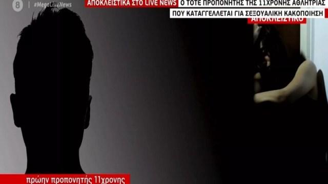 Βιασμός 11χρονης αθλήτριας