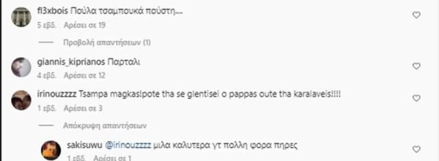 Βρίζουν τον Κατσούλη στο Instagram