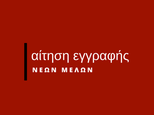 75b6ac5fbd9 Οδηγίες και Αίτηση Εγγραφής Μελών - Ελληνική Εταιρεία Αθηροσκλήρωσης