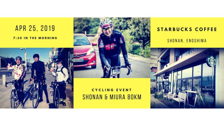 BIKE: 2019.04.25 ロングライドにチャレンジ 春の湘南&三浦半島80km