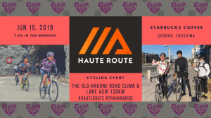 【BIKE】2019.06.15 Haute Route Training Ride / THE OLD HAKONE ROAD CLIMB & LAKE ASHI 130km