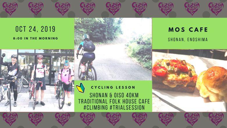 【BIKE】湘南大磯ポタリング40kmのぼりとくだり体験&古民家カフェ【Cycling Club】