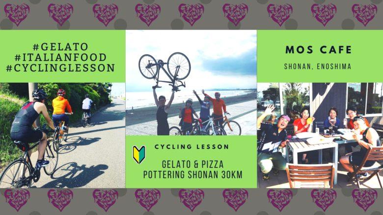 サイクリング体験30km 初心者講習付き イタリアンランチ&湘南ジェラート