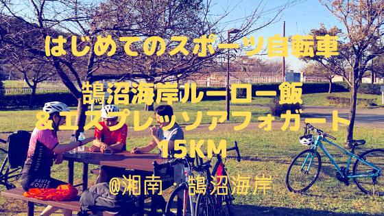 はじめてのスポーツ自転車と鵠沼海岸ルーロー飯&エスプレッソアフォガート15km