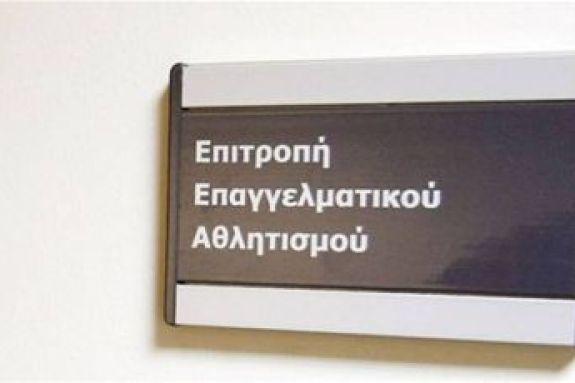 Απόφαση βόμβα από την ΕΕΑ: Eισηγήθηκε τον υποβιβασμό Ξάνθης και ΠΑΟΚ!