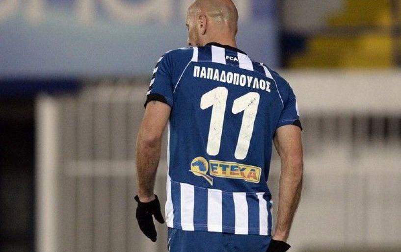Ο Δ. Παπαδόπουλος δεν θα μπορέσει να ενισχύσει τον Ατρόμητο