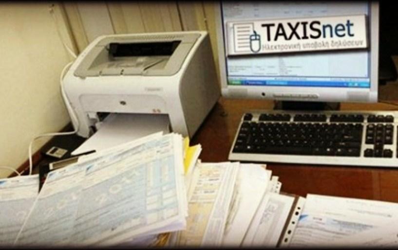 Μετά το κράξιμο θα βλέπουμε online τις πληρωμές στο Taxisnet