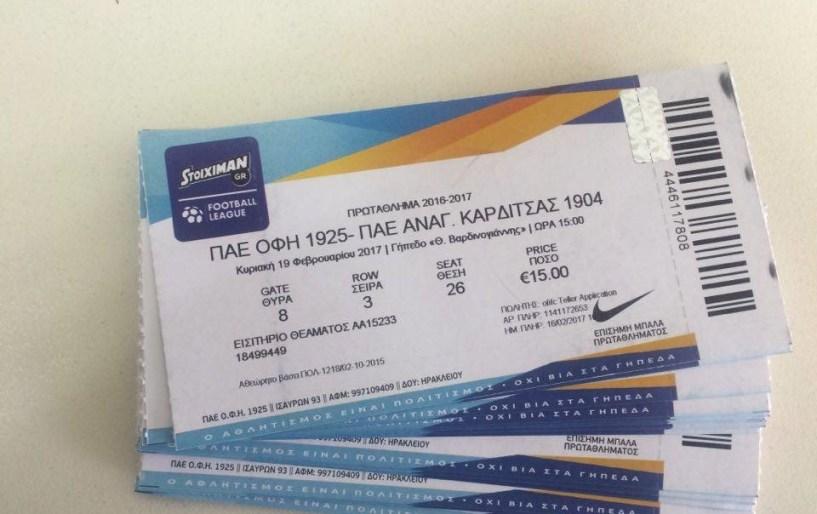 Σε κυκλοφορία τα εισιτήρια του αγώνα με την Αναγέννηση Καρδίτσας
