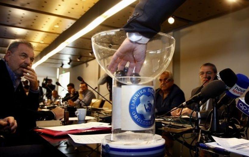 Την Παρασκευή η κλήρωση του Κυπέλλου Ελλάδας