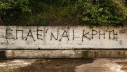 Κρήτη: Άγονη γραμμή.