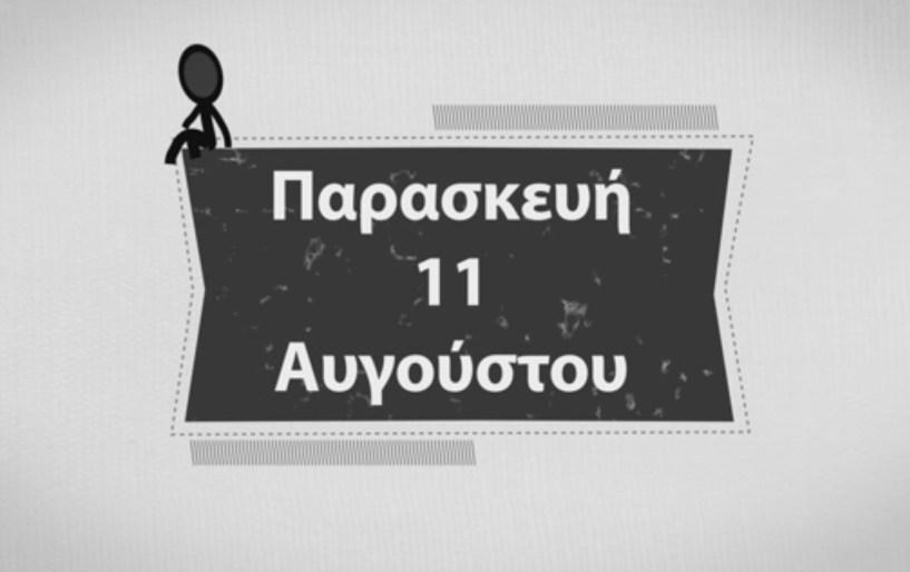Νέο διαφημιστικό των Ελπίδων για την εκδήλωση τους (Video)