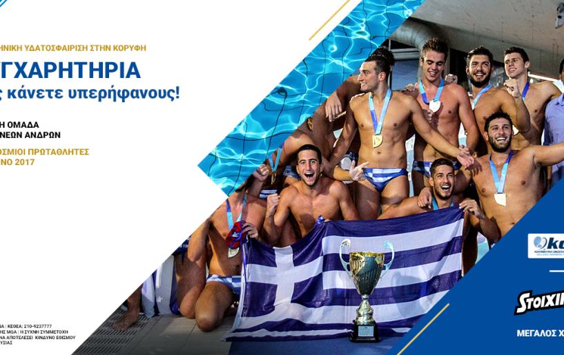 H Stoiximan συγχαίρει την χρυσή ομάδα υδατοσφαίρισης Νέων Ανδρών