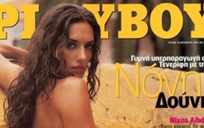 Ωδή στο Playboy και όχι στον (RIP) Xιου Χέφνερ