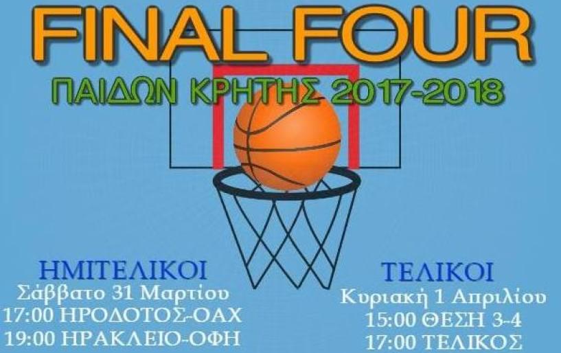 Το πρόγραμμα του «final-4»των παίδων της Κρήτης
