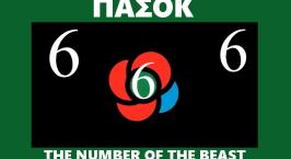 ΠΑΣΟΚ – «The number of the Beast»