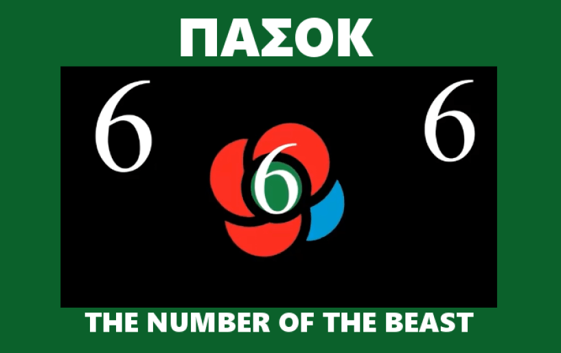 ΠΑΣΟΚ – «The number of the Beast»