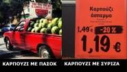 Καρπούζι με ΣΥΡΙΖΑ