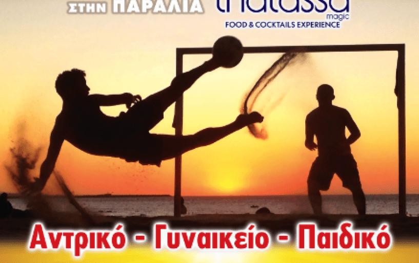 Υπό την αιγίδα της ΕΠΣΗ το Heraklion beach soccer cup