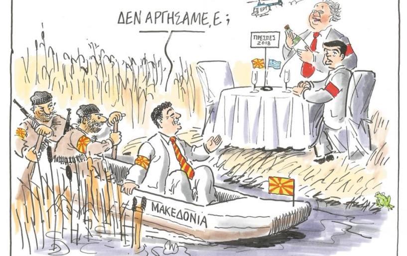 Το Μακεδονικό θα είναι το Κυπριακό της Μεταπολίτευσης;