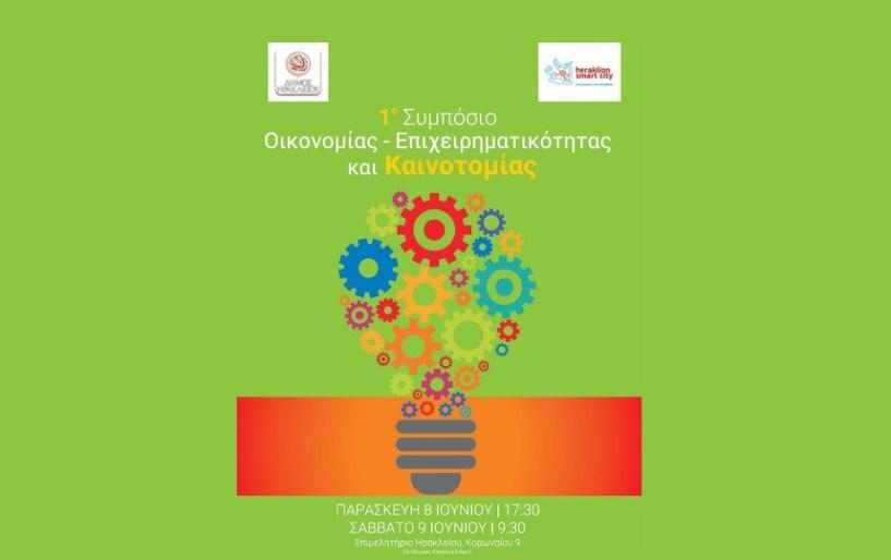 Πρώτο Συμπόσιο «Οικονομίας Επιχειρηματικότητας και Καινοτομίας»