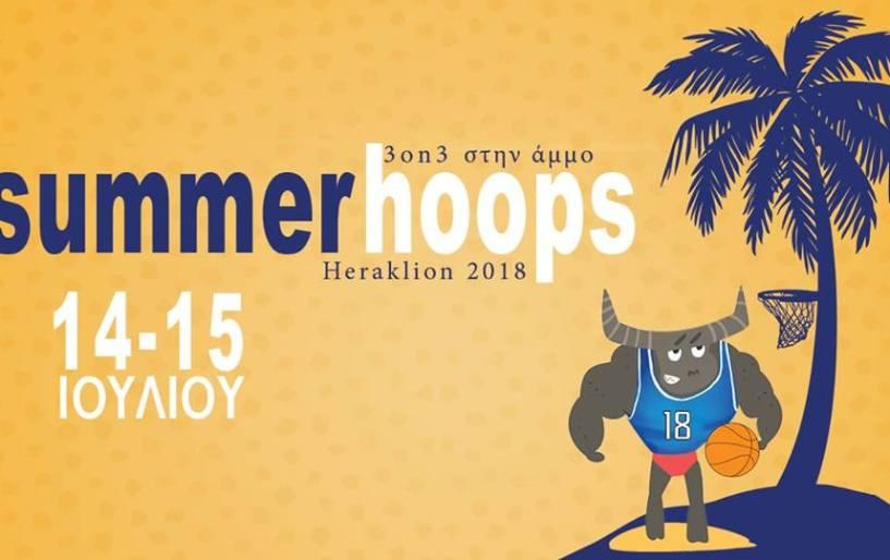 Στην «καρδιά» του Ιούλη φέτος το «Summer Hoops» 2018
