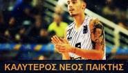 Δεύτερη συνεχόμενη χρονιά καλύτερος Νέος Παίκτης ο Αντώνης Κόνιαρης