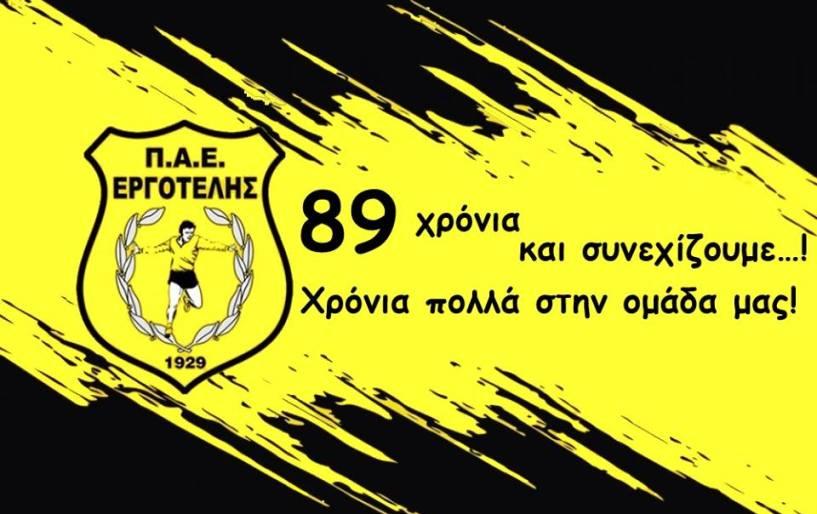Τα 89α γενέθλια του Εργοτέλη!